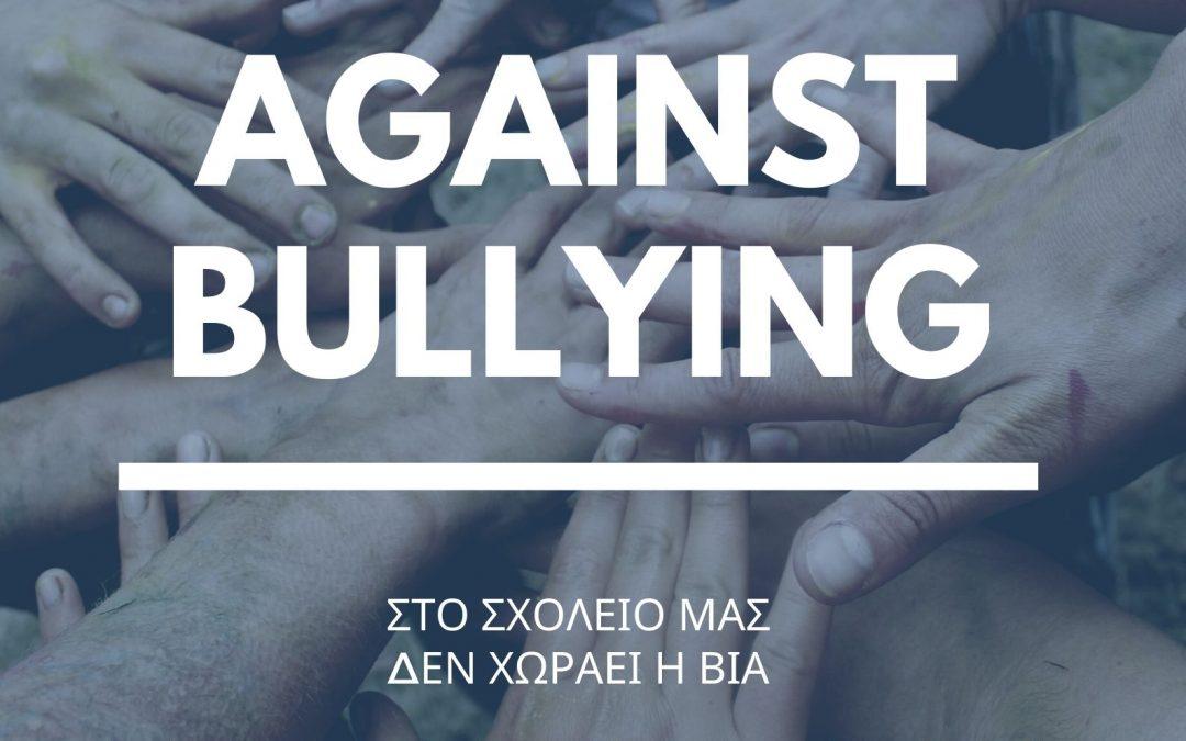 Πανελλήνια Ημέρα κατά της Σχολικής Βίας και του Εκφοβισμού
