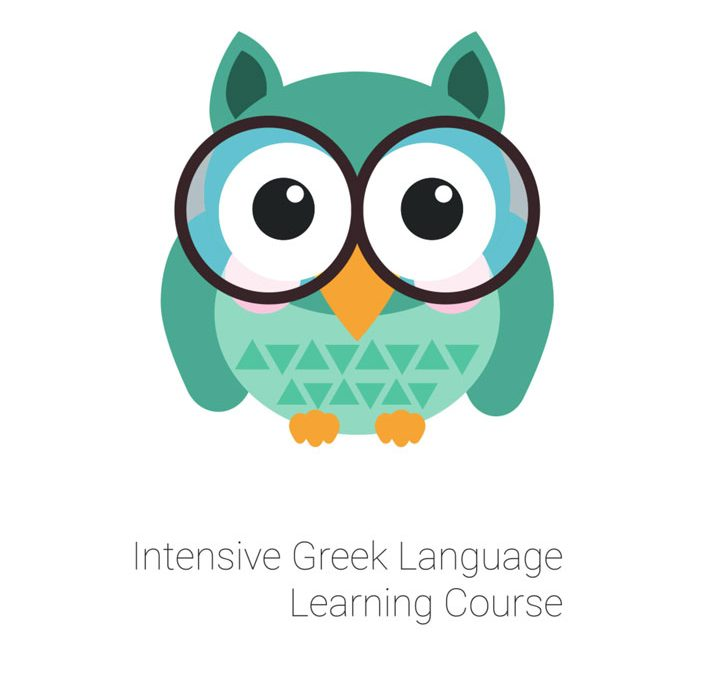 INTENSIVE GREEK LANGUAGE LESSONS – 1st Call for Proposals – Ioannina